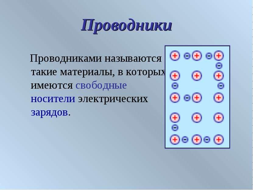 Проводники Проводниками называются такие материалы, в которых имеются свободн...