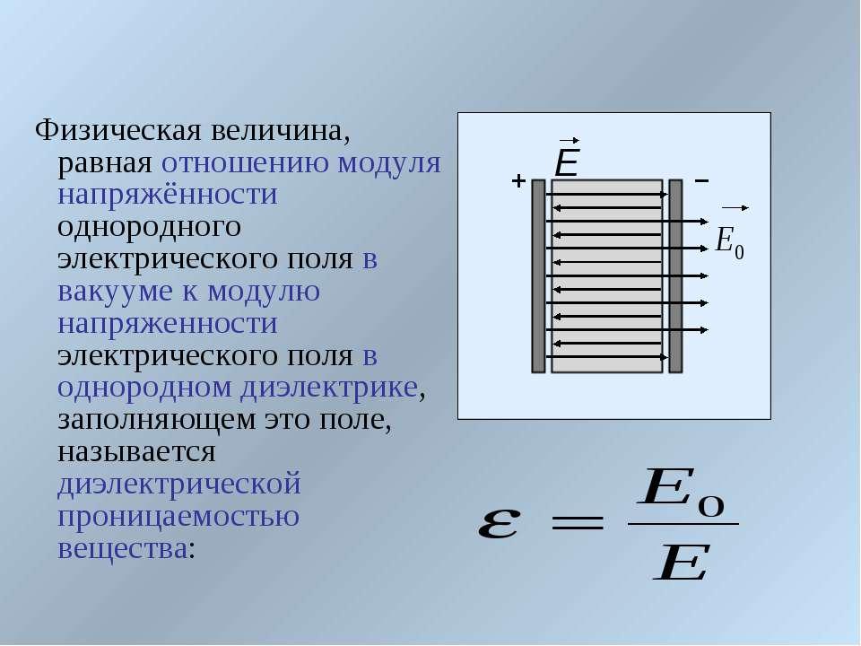 Физическая величина, равная отношению модуля напряжённости однородного электр...