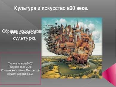 Культура и искусство в20 веке. Учитель истории МОУ Радужненская СОШ Коломенск...