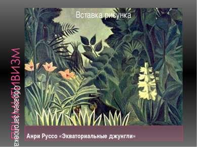 Анри Руссо «Экваториальные джунгли»