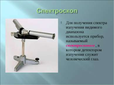 Для получения спектра излучения видимого диапазона используется прибор, назыв...