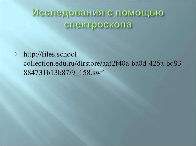 http://files.school-collection.edu.ru/dlrstore/aaf2f40a-ba0d-425a-bd93-884731...