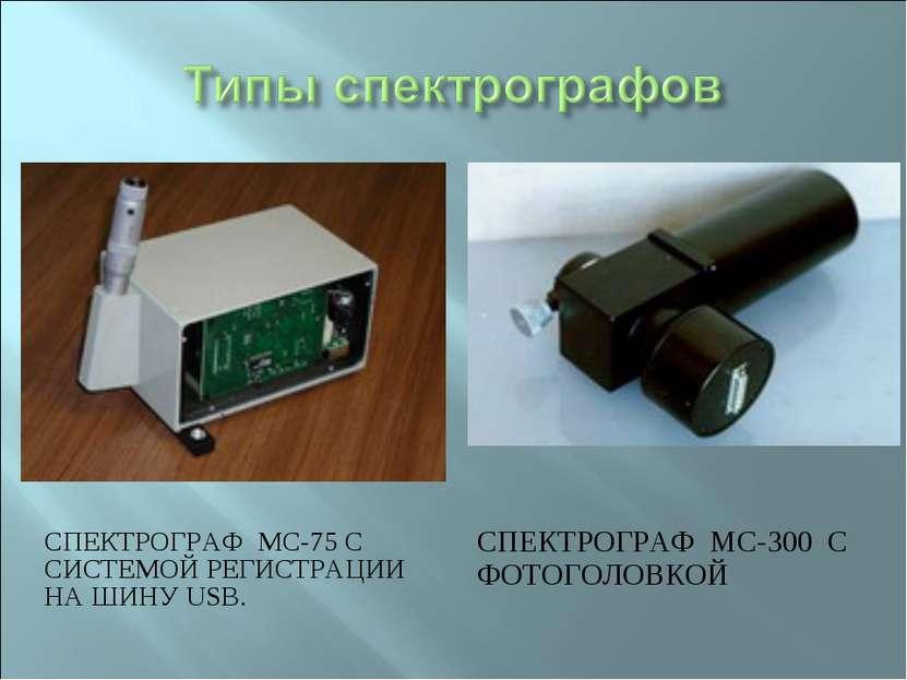 СПЕКТРОГРАФ МС-75 С СИСТЕМОЙ РЕГИСТРАЦИИ НА ШИНУ USB. СПЕКТРОГРАФ МС-300 ...