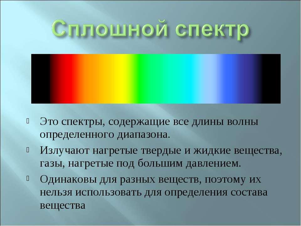 Это спектры, содержащие все длины волны определенного диапазона. Излучают наг...