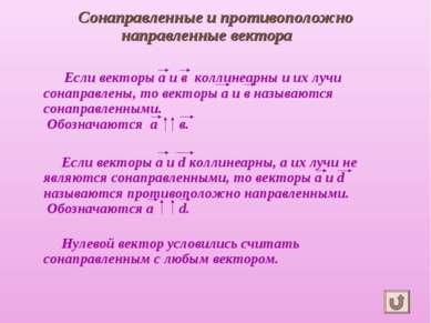 Сонаправленные и противоположно направленные вектора Если векторы а и в колли...