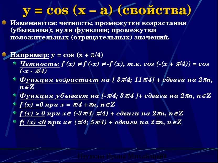 y = cos (x – a) (свойства) Изменяются: четность; промежутки возрастания (убыв...