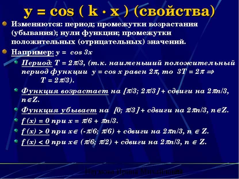 y = cos ( k · x ) (свойства) Изменяются: период; промежутки возрастания (убыв...