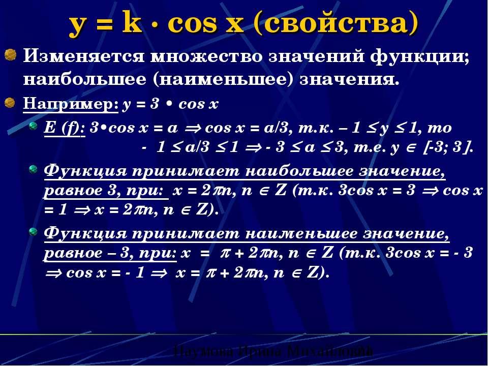 y = k · cos x (свойства) Изменяется множество значений функции; наибольшее (н...