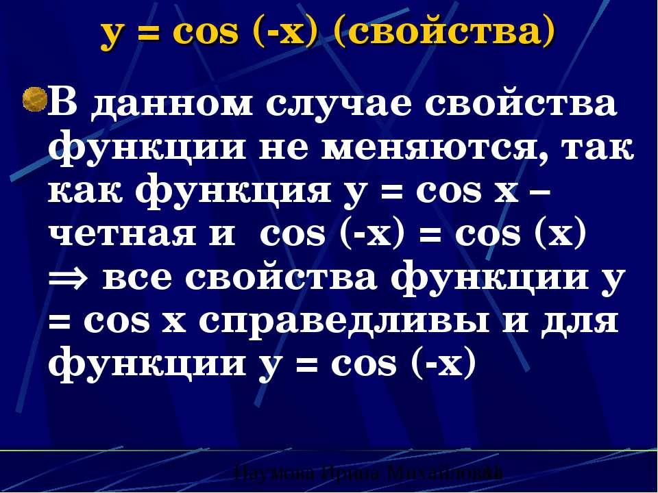 y = cos (-x) (свойства) В данном случае свойства функции не меняются, так как...