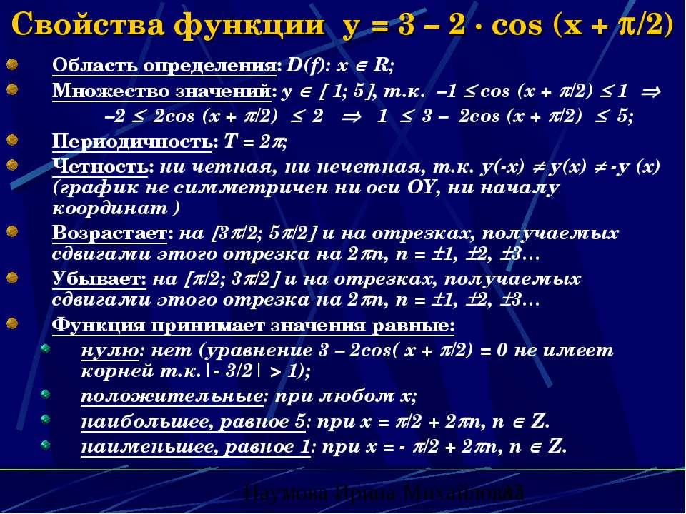 Свойства функции y = 3 – 2 · cos (x + /2) Область определения: D(f): x R; Мно...