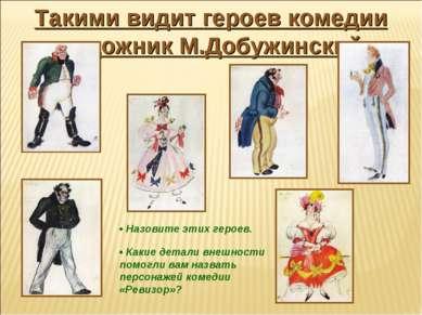 Такими видит героев комедии художник М.Добужинский • Назовите этих героев. • ...