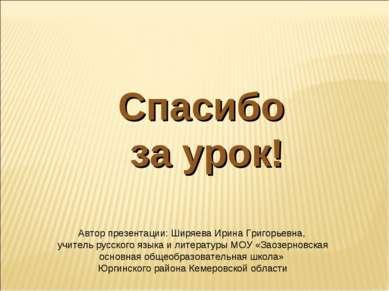 Спасибо за урок! Автор презентации: Ширяева Ирина Григорьевна, учитель русско...