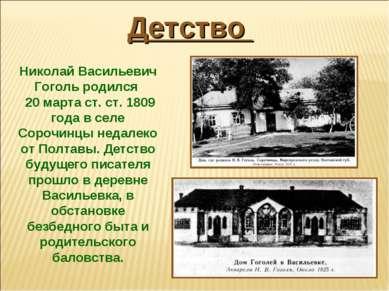 Николай Васильевич Гоголь родился 20 марта ст. ст. 1809 года в селе Сорочинцы...