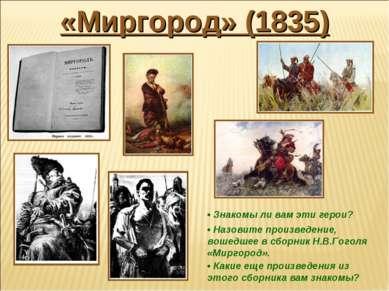 «Миргород» (1835) • Знакомы ли вам эти герои? • Назовите произведение, вошедш...