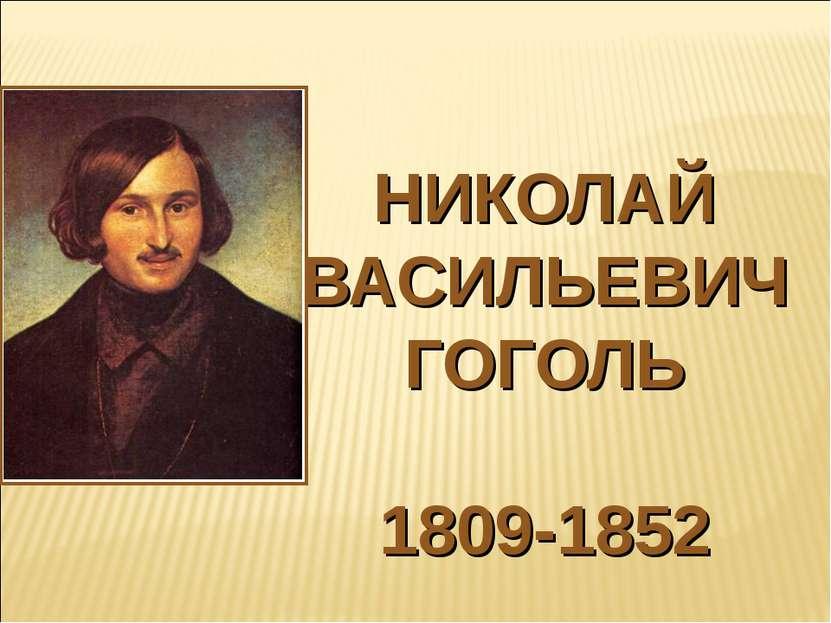НИКОЛАЙ ВАСИЛЬЕВИЧ ГОГОЛЬ 1809-1852