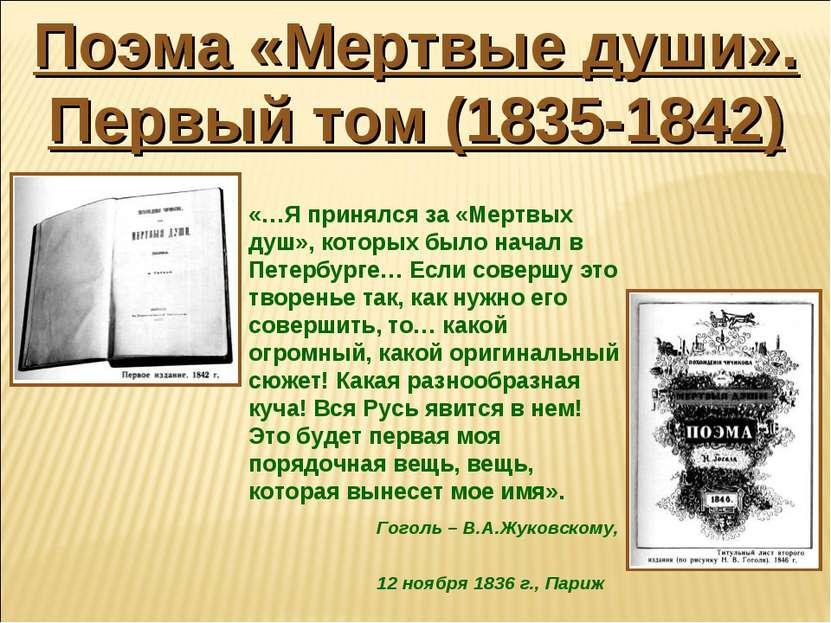 «…Я принялся за «Мертвых душ», которых было начал в Петербурге… Если совершу ...