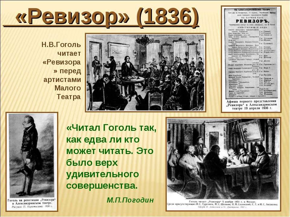 «Читал Гоголь так, как едва ли кто может читать. Это было верх удивительного ...