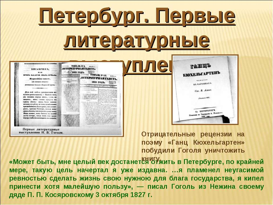 Петербург. Первые литературные выступления «Может быть, мне целый век достане...
