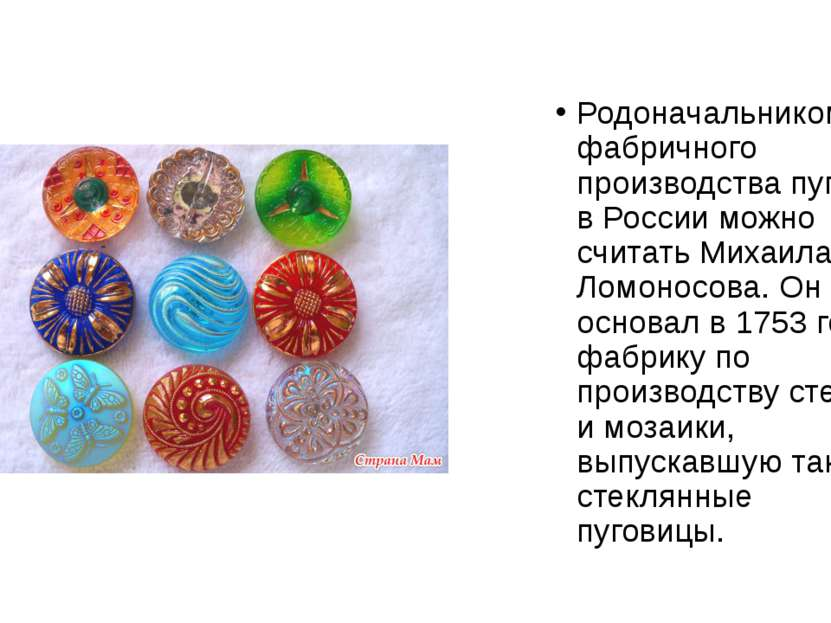Родоначальником фабричного производства пуговиц в России можно считать Михаил...