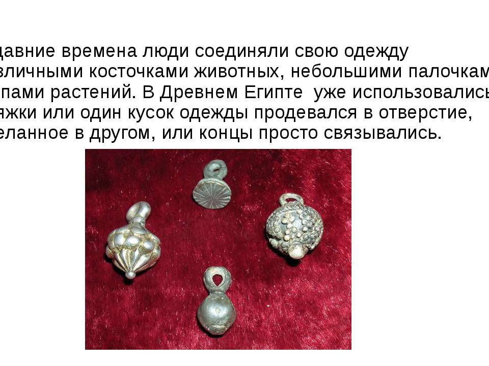 В давние времена люди соединяли свою одежду различными косточками животных, н...
