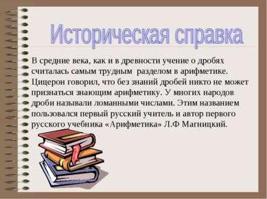 В средние века, как и в древности учение о дробях считалась самым трудным раз...