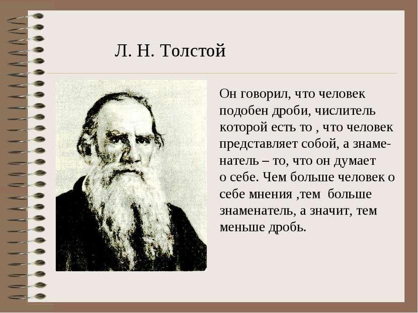 Он говорил, что человек подобен дроби, числитель которой есть то , что челове...