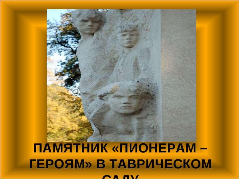 ПАМЯТНИК «ПИОНЕРАМ – ГЕРОЯМ» В ТАВРИЧЕСКОМ САДУ
