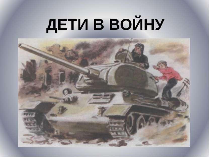 ДЕТИ В ВОЙНУ