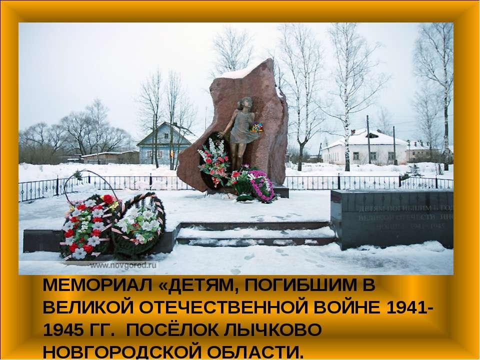 МЕМОРИАЛ «ДЕТЯМ, ПОГИБШИМ В ВЕЛИКОЙ ОТЕЧЕСТВЕННОЙ ВОЙНЕ 1941-1945 ГГ. ПОСЁЛОК...
