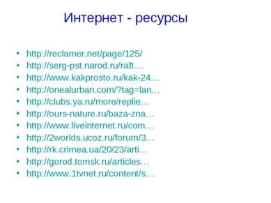 Интернет - ресурсы http://reclamer.net/page/125/ http://serg-pst.narod.ru/raf...