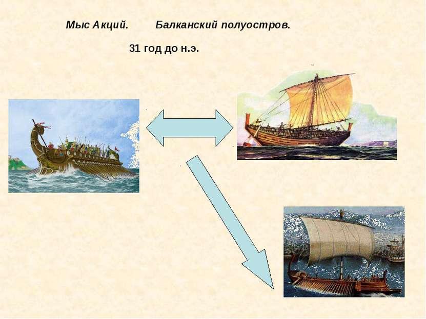 Мыс Акций. Балканский полуостров. 31 год до н.э.