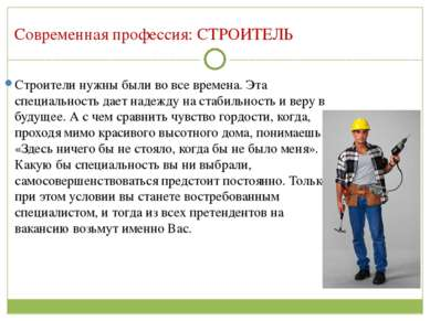 Современная профессия: СТРОИТЕЛЬ Строители нужны были во все времена. Эта спе...