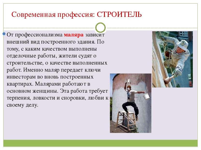 Современная профессия: СТРОИТЕЛЬ От профессионализма маляра зависит внешний в...