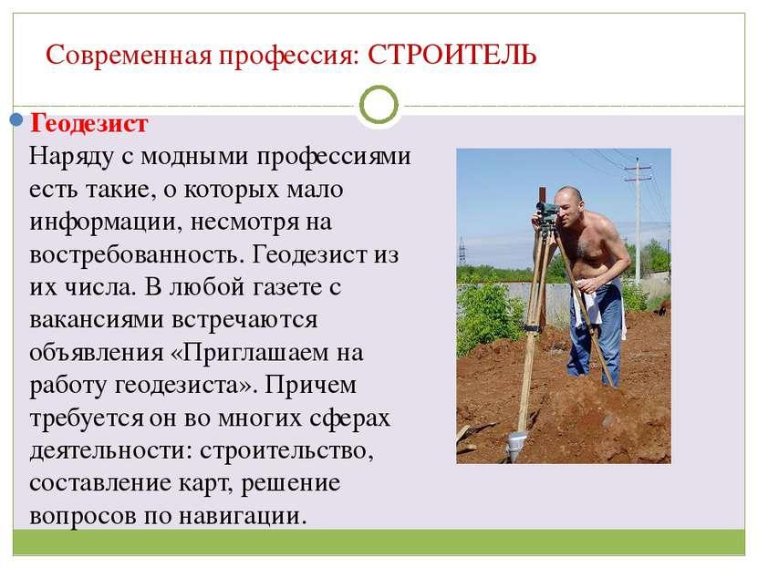 Современная профессия: СТРОИТЕЛЬ Геодезист Наряду с модными профессиями есть ...