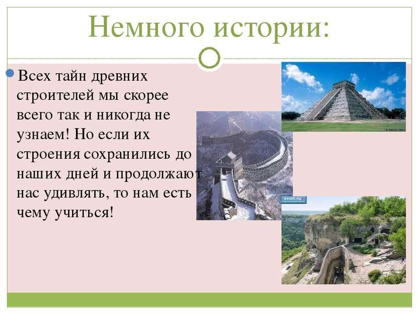 Немного истории: Всех тайн древних строителей мы скорее всего так и никогда н...