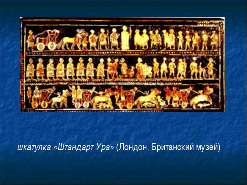 шкатулка «Штандарт Ура» (Лондон, Британский музей)