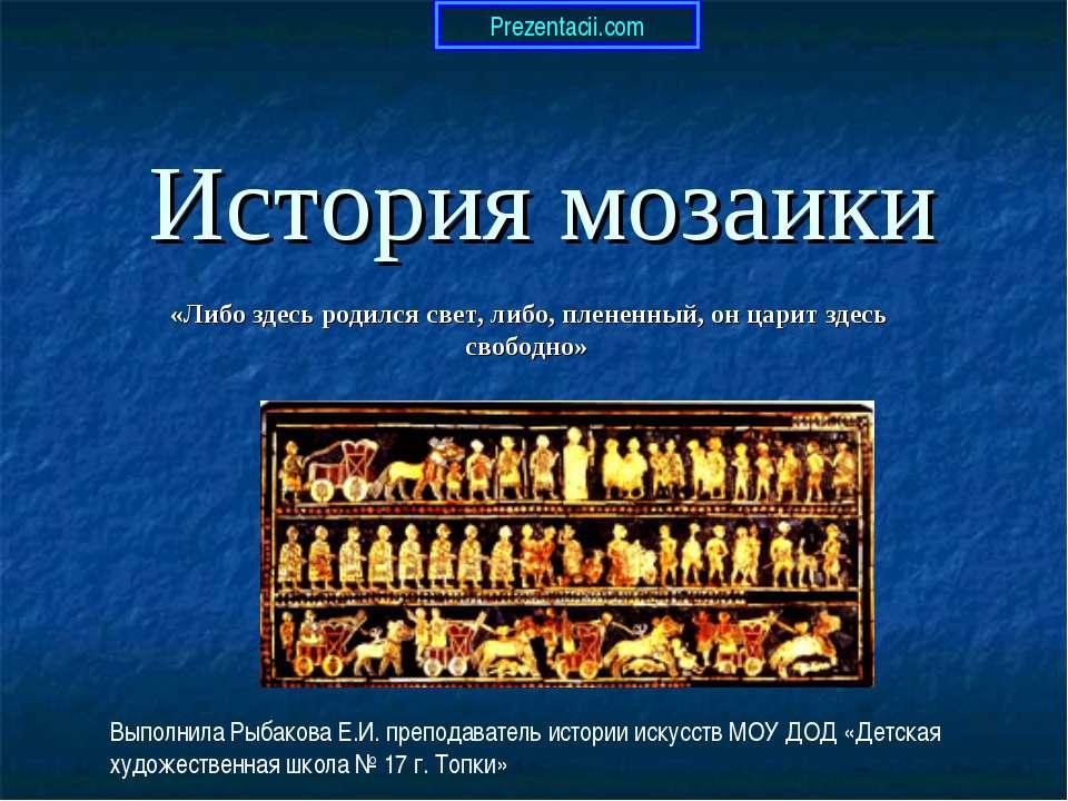 История мозаики «Либо здесь родился свет, либо, плененный, он царит здесь сво...