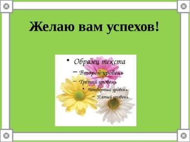 Желаю вам успехов!