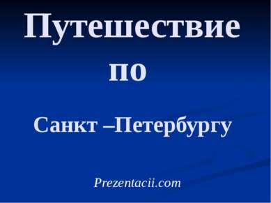 Путешествие по Санкт –Петербургу