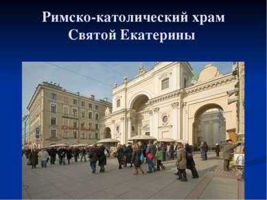 Римско-католический храм Святой Екатерины