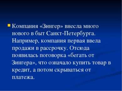 Компания «Зингер» внесла много нового в быт Санкт-Петербурга. Например, компа...