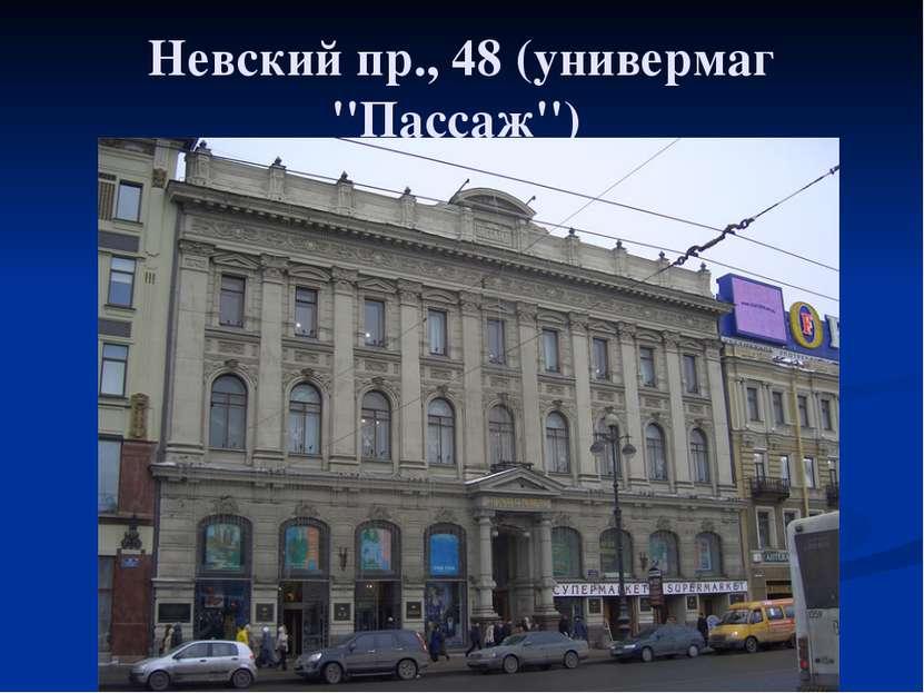 Невский пр., 48 (универмаг ''Пассаж'')