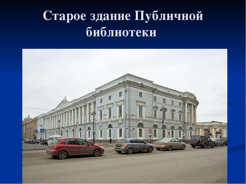 Старое здание Публичной библиотеки