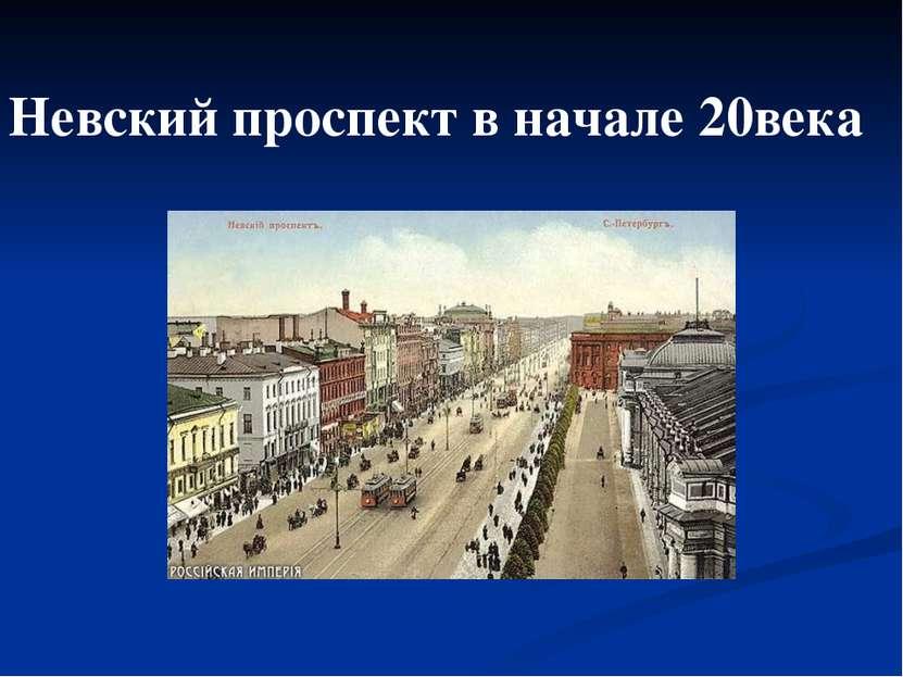 Невский проспект в начале 20века