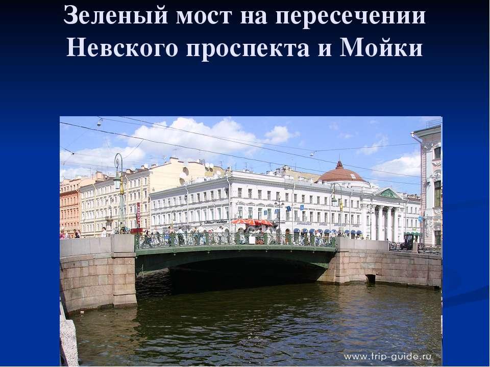 Зеленый мост на пересечении Невского проспекта и Мойки
