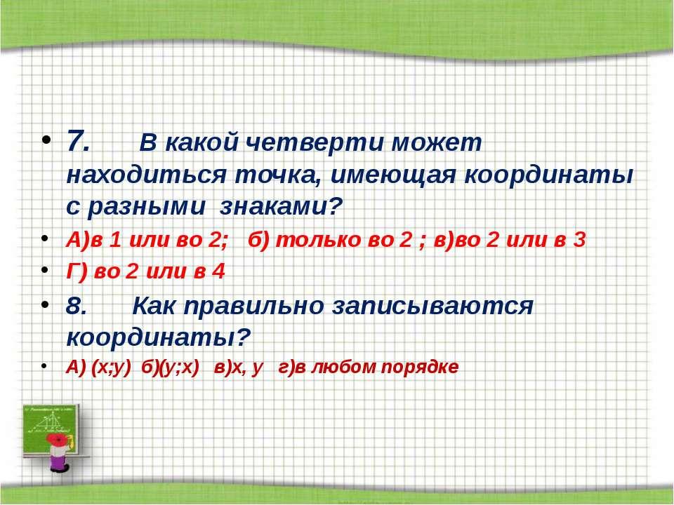 7. В какой четверти может находиться точка, имеющая координаты с разными...