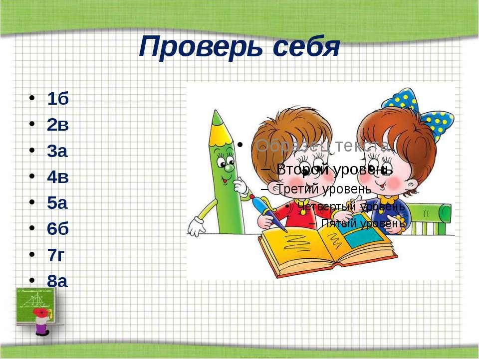 Проверь себя 1б 2в 3а 4в 5а 6б 7г 8а http://aida.ucoz.ru