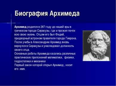Биография Архимеда Архимед родился в 287 году до нашей эры в греческом городе...