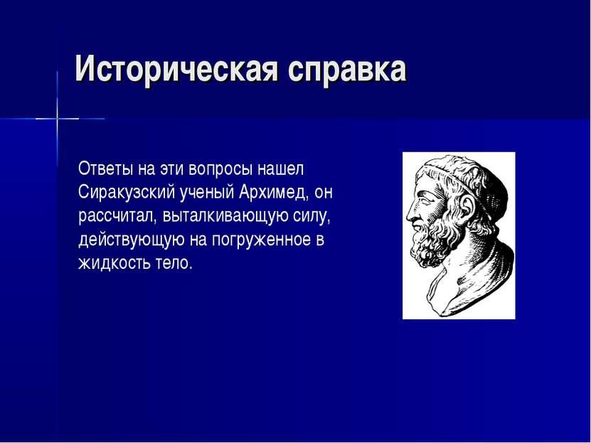 Историческая справка Ответы на эти вопросы нашел Сиракузский ученый Архимед, ...