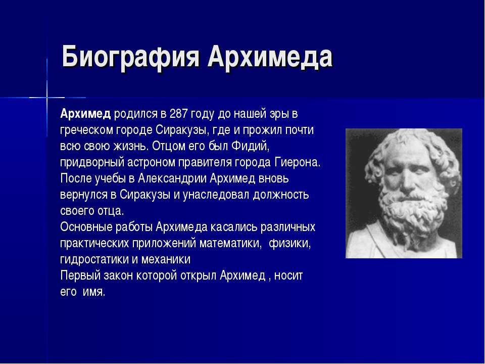 an introduction to the life of archimedes of syracuse in sicily Archimedes is one of the greatest scientists of the world who was born in syracuse on the island of sicily, greece he was a physicist archimedes early life:.